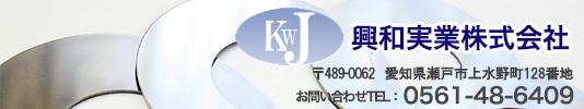 興和実業株式会社 愛知県瀬戸市